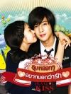 DVD Playful Kiss (Korean Ver.) / Mischievous Kiss จุ๊บหลอก ๆ อยากบอกว่ารัก 8 แผ่นจบ (HDTV ซับไทย) *ซับจากร้านโม
