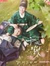 DVD/V2D Moonlight Drawn By Clouds / Love in The Moonlight รักเราพระจันทร์เป็นใจ 5 แผ่นจบ (ซับไทย)