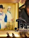 DVD/V2D Mandate of Heaven / The Fugitive of Joseon โจซอน หมอหลวงบัลลังก์เลือด 5 แผ่นจบ (พากย์ไทย)