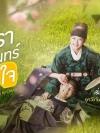DVD/V2D Moonlight Drawn By Clouds / Love in The Moonlight รักเราพระจันทร์เป็นใจ 5 แผ่นจบ (พากย์ไทย)