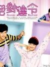 DVD/V2D Absolute Darling / Absolute Boyfriend (Taiwanese Version) รักใสๆ ของนายหุ่นยนต์ 3 แผ่นจบ (ซับไทย)