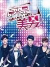 DVD/V2D Fabulous Boys / You're Beautiful (ไต้หวัน Ver.) หล่อน่ารักหวานใจซุปตาร์ 4 แผ่นจบ (ซับไทย)