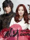 DVD/V2D Faith / The Great Doctor สุภาพบุรุษ ยอดองครักษ์ 6 แผ่นจบ (พากย์ไทย)