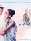 DVD Two Spirits' Love สองหัวใจนี้เพื่อเธอ มาริโอ้ - มิ้นท์ ชาลิดา 4 แผ่นจบ