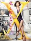 DVD/V2D Doctor X Special 2016 / Gekai Daimon Michiko SP หมอซ่าส์พันธุ์เอ็กซ์ (ตอนพิเศษ) 1 แผ่นจบ (ซับไทย)