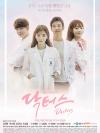 DVD/V2D Doctors (2016) ตรวจใจเธอให้เจอรัก 5 แผ่นจบ (2 ภาษา)