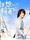 DVD/V2D Down With Love รักใสใสหัวใจปิ๊งรัก 4 แผ่นจบ (ซับไทย)