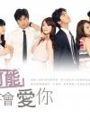 DVD/V2D In Time With You เกินห้ามใจไม่ให้รัก 4 แผ่นจบ (ซับไทย)