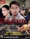 DVD พิษสวาท 2559 ป้อง ณวัฒน์ - นุ่น วรนุช 6 แผ่นจบ