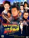 DVD A Step Into The Past (TVB 2001) เจาะเวลาหาจิ๋นซี 8 แผ่นจบ (Master 2 ภาษา)