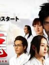 DVD Team Medical Dragon 1 / IRYU (Season 1) ทีมดราก้อน คุณหมอหัวใจแกร่ง (ภาค 1) 6 แผ่น (Master ซับไทย)