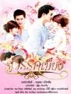 DVD สวรรค์เบี่ยง 2551 เคน - แอน 4 แผ่นจบ (DVD5 Master)