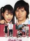 DVD/V2D It Started With A Kiss แกล้งจุ๊บให้รู้ว่ารัก (ภาค 1) 6 แผ่นจบ (พากย์ไทย)