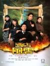 DVD/V2D Revolving Doors of Vengeance ศึกชิงมรดกเลือด 4 แผ่นจบ (พากย์ไทย)