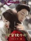 DVD/V2D Love Through A Millennium / Love Weaves Through A Millennium รักทะลุมิติ 4 แผ่นจบ (พากย์ไทย)