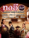 DVD Dong Yi ทงอี จอมนางคู่บัลลังก์ 12 แผ่นจบ (Master 2 ภาษา)