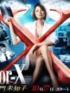 DVD/V2D Doctor X 2013 / Gekai Daimon Michiko (Season 2) หมอซ่าส์พันธุ์เอ็กซ์ (ปี 2) 2 แผ่นจบ (ซับไทย)