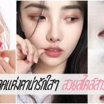 30 ลุคแต่งตา น่ารักใสๆสวยสไตล์สาวเกาหลี....