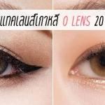รีวิวคอนแทคเลนส์เกาหลี O Lens 20 สีสวยๆ