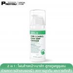 PRO YOU S Pore Control Foam Deep Cleanser 100ml (ผลิตภัณฑ์ 2 in 1 : โฟมล้างหน้า+มาส์ก สูตรดูแลรูขุมขน ช่วยลดการอักเสบของผิว ลดการอุดตัน และการเกิดสิว)
