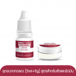 Proyou Aroma AC Double Collection 5ml+5g (ครีมและเซรั่มบำรุงผิวหน้าที่มีประสิทธิภาพในการลดการอักเสบสำหรับผิวเป็นสิว และลดความมันของผิวให้สมดุลกัน)