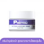 Proyou Whitening Moisture Cream 20g (ครีมบำรุงผิวหน้าที่มีประสิทธิภาพในการปรับผิวให้ขาวกระจ่างใสขึ้น และเพิ่มความชุมชื่นให้แก่ผิว)