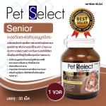Pet Select Senior วิตามินสุนัข ชะลอวัยและต่อต้านอนุมูลอิสระ สำหรับสุนัขและแมว