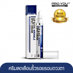 Proyou Lip & Eye Wrinkle Spot Cream 15g (ครีมบำรุงผิวรอบดวงตาและรอบริมฝีปาก เพิ่มความนุ่มชุ่มชื้น และแก้ปัญหาเรื่องริ้วรอยโดยเฉพาะ)