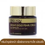 Proyou Bright Gold Pearl Cream 60g (ครีมบำรุงผิวหน้าที่มีประสิทธิภาพในการบำรุงผิวอย่างล้ำลึก ช่วยปรับผิวให้ดูขาวเรียบเนียนกระจ่างใส)