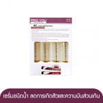 Proyou AC Fluid Concentrate 2mlx4 (เซรั่มเข้มข้นชนิดน้ำ ช่วยปรับสภาพและดูแลผิวที่เป็นสิวหรือผิวมัน)