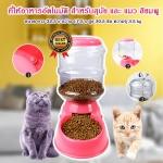 เครื่องให้อาหารสุนัข เครื่องให้อาหารอัตโนมัติ เครื่องให้อาหารหมา เครื่องให้อาหารแมว รุ่น LS152 (สีชมพู)