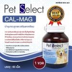 Pet Select CAL-MAG บำรุงกระดูกและเสริมแคลเซียม สำหรับสุนัข pet cal แคลเซียมสุนัข วิตามินสุนัข อาหารเสริมบํารุงกระดูก อาหารเสริมสุนัข