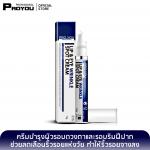PRO YOU Lip & Eye Wrinkle Spot Cream 15g (ครีมบำรุงผิวรอบดวงตาและรอบริมฝีปาก เพิ่มความนุ่มชุ่มชื้น และแก้ปัญหาเรื่องริ้วรอยโดยเฉพาะ)
