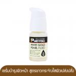 Proyou White Gold Pearl Fluid 15ml (เซรั่มบำรุงผิวหน้า ที่มีประสิทธิภาพในการปรับสีผิวให้ขาวกระจ่างใสขึ้นด้วยสารอาร์บูติน)
