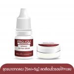 Proyou Wrinkle Peptide Double Collection 5ml+5g (ครีมและเซรั่มบำรุงผิวหน้าที่มีประสิทธิภาพในการช่วยกระตุ้นการทำงานของคอลลาเจนในเซลล์ผิว และปรับลดริ้วรอยให้จางลงพร้อมเพิ่มความชุ่มชื่น)
