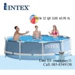 Intex Prism Frame Pool สระน้ำรุ่นใหม่!! ขนาด 12 ฟุต สีฟ้า + เครื่องกรองระบบไส้กรอง รุ่น 28712