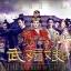 DVD/V2D The Empress of China (2014-2015) บูเช็คเทียน (เวอร์ชั่นช่อง 3 ฟ่านปิงปิงแสดงนำ) 12 แผ่นจบ (พากย์ไทย) thumbnail 1