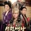 DVD/V2D Queen Seon Deok / Queen Seon Dok ซอนต๊อก มหาราชินีสามแผ่นดิน 11 แผ่นจบ (พากย์ไทย) thumbnail 1