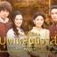 DVD บุพเพสันนิวาส Special Editon (ตอนพิเศษ 1-3) + รายการวาไรตี้ที่มีนักแสดงนำบุพเพสันนิวาส 3 แผ่นจบ thumbnail 1