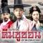 DVD/V2D The King and I / Kim Soo Seon บันทึกรักคิมชูซอน สุภาพบุรุษมหาขันที 12 แผ่นจบ (พากย์ไทย) thumbnail 1