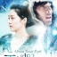 DVD The Snow Queen ลิขิตรัก...ละลายใจ 8 แผ่นจบ (Master 2 ภาษา) thumbnail 1