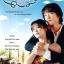 DVD Full House สะดุดรักนายซุปตาร์ (วุ่นรัก บ้านซุปตาร์ / สะดุดรัก...ที่พักใจ) 8 แผ่นจบ (Master 2 ภาษา) thumbnail 1