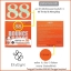 Ver.88 BROUNCE UP PACT แป้งพัฟดินน้ำมัน ส่งฟรี EMS thumbnail 5