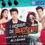 DVD I Wanna Be ซุป'ตาร์ / I Wanna Be Sup'tar วันหนึ่งจะเป็นซุปตาร์ (DJ พุฒ - ยิปโซ) 5 แผ่นจบ thumbnail 1