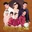 DVD บ่วงบรรจถรณ์ 2560 มาริโอ้ เมาเร่อ - ใหม่ ดาวิกา 3 แผ่นจบ thumbnail 1