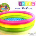 สระน้ำกลมสีรุ้งINTEX 3ชั้น พื้นนวม ขนาด147×33 ม.
