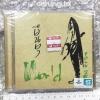 cd wmt คาราบาว ยืนยง World folk zen