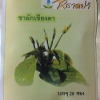 ชาผักเชียงดา หยาดป่า