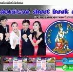 หนังสือสอบ ธนาคารแห่งประเทศไทย ธปท.