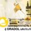 🍋 Oradol Serum 🍋 G9 Essece Booster Repair Serum 🍋 เซรั่มเสาวรสสีทอง 🍋 นำเข้าจากฝรั่งเศส ลิขสิทธิ์หนึ่งเดียวในไทย ขนาด 10 ml thumbnail 10